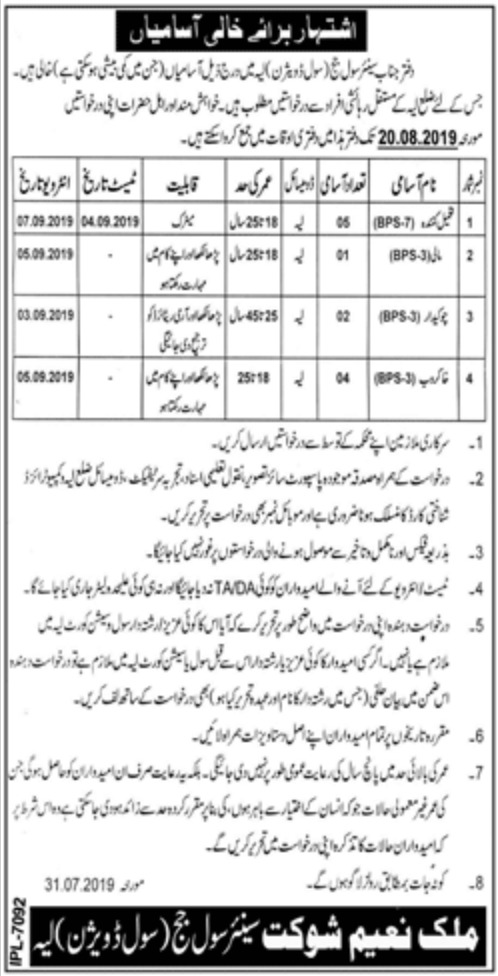 Jobs In Civil Courts - Jobs24pk com New Jobs in Pakistan