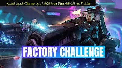 أفضل 3 حيوانات أليفة Free Fire للاقتران مع Chrono لتحدي المصنع