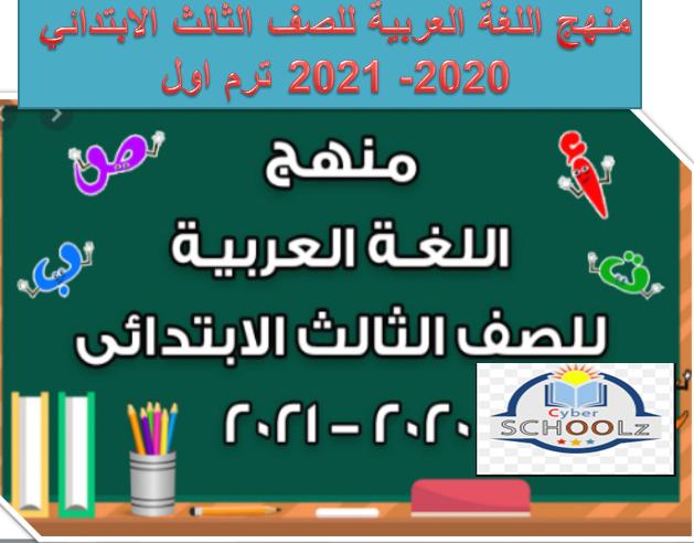 المنهج الجديد عربي ترم أول 2020 - 2021