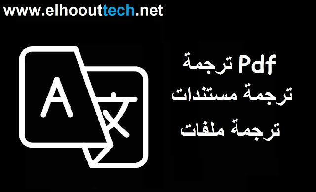 ترجمة ملفات pdf - أفضل مواقع ترجمة الملفات 2021