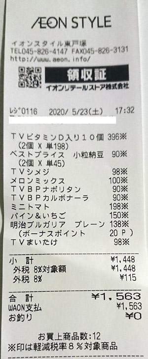 イオンスタイル 東戸塚 2020/5/23 のレシート