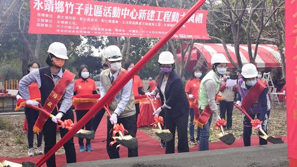 永靖鄉竹子社區活動中心動土 打造複合式日照據點