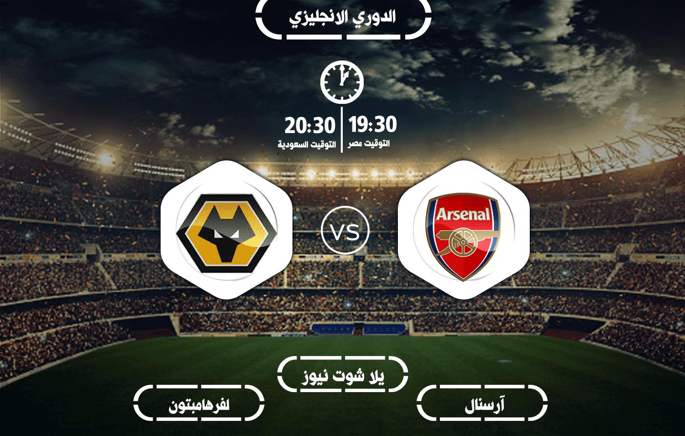 مشاهدة مباراة آرسنال ووولفرهامبتون اليوم بث مباشر 4-7-2020 في الدوري الانجليزي