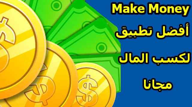 تطبيق Make Money Online
