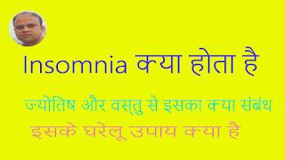 insomnia symptoms hindi | trouble sleeping | sleepless | anidra k karan aur upay