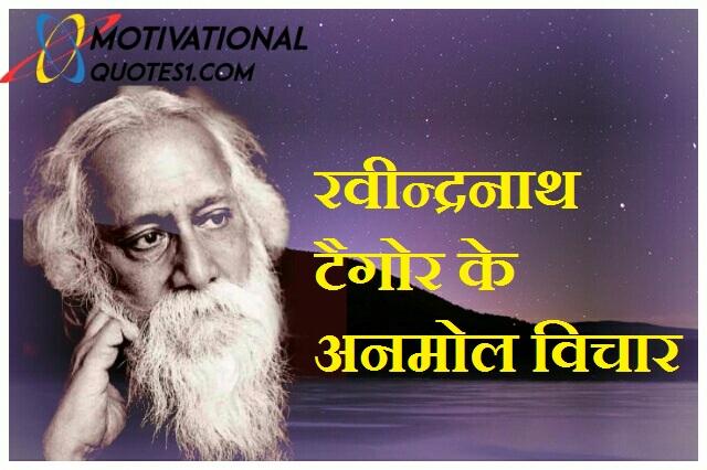 रविंद्रनाथ टैगोर के सुविचार | Rabindranath Tagore Quotes In Hindi - Motivationalquotes1.com