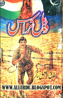 Download Free Double Cross Novel By Tariq Ismail Saghar [PDF]