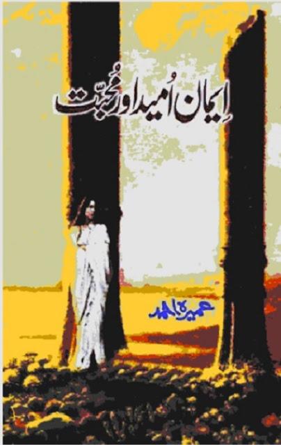 imaan-umeed-aur-mohabbat-by-umaira-ahmad-pdf-download
