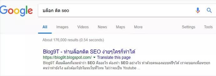 Blog9t ใน Google
