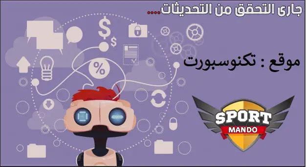 برنامج mando sport موقع تكنوسبورت