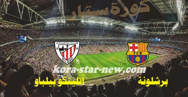 مباراة برشلونة وأتليتكو بيلباو