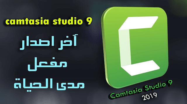 تحميل برنامج كامتازيا ستوديو 9 آخر اصدار 2019 مع التفعيل مدى الحياة