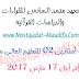 معهد محمد السادس للقراءات والدراسات القرآنية مباراة توظيف أستاذين 02 للتعليم العالي مساعدين. آخر أجل 17 مارس 2017