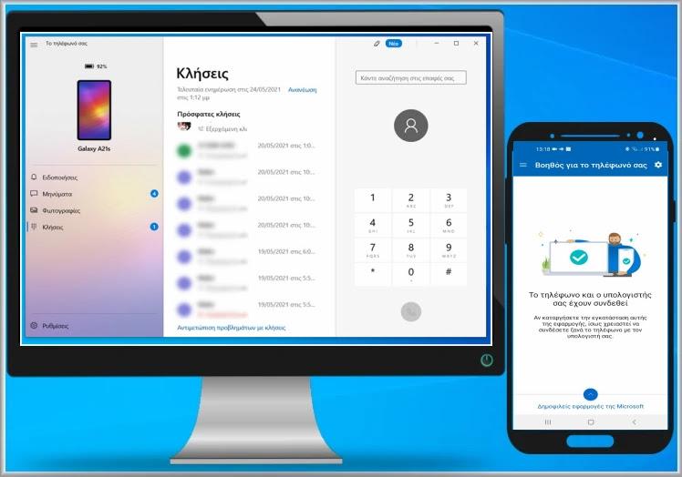 Your phone : Δείτε φωτογραφίες μηνύματα και ειδοποιήσεις από το τηλέφωνό στον υπολογιστή