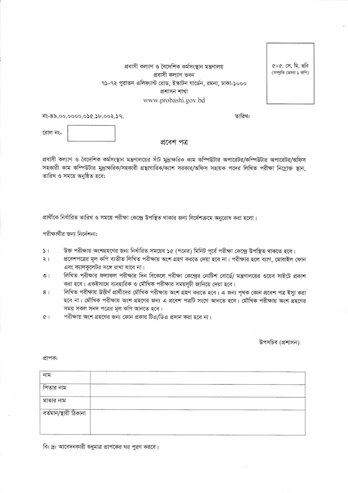 Ministry of Expatriates' Welfare and Overseas Employment Recruitment Application and Admit Card Form