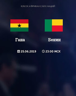 Гана – Бенин смотреть онлайн бесплатно 25 июня 2019 прямая трансляция в 23:00 МСК.