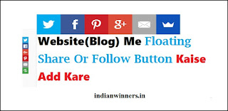 Blog me floating share button kaise lagaye