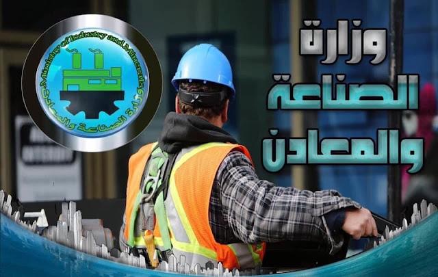 وزارة الصناعة تكشف عن توجه لإعادة تأهيل المصانع والمعامل المتوقفة في عموم البلاد وتشغيلها