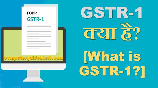 GSTR-1 क्या है? [What is GSTR-1?]