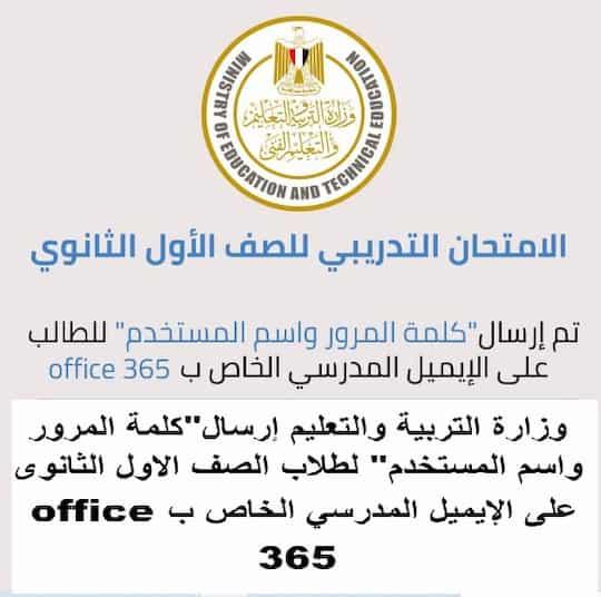 موقع الاستعلام عن كلمة المرور  moe-register.emis.gov.eg