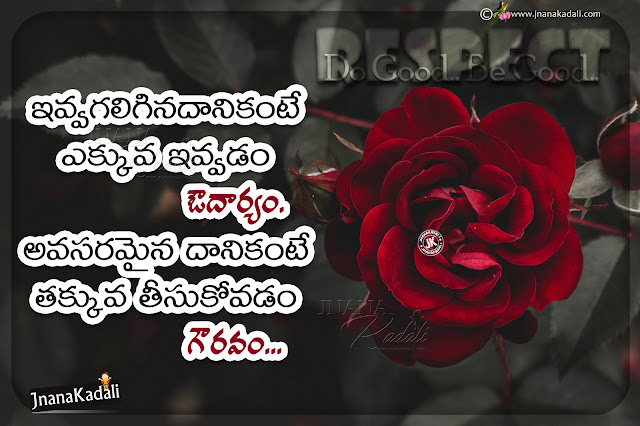 telugu messages, telugu text messages about life, trending life changing words about life, inspiring words about life