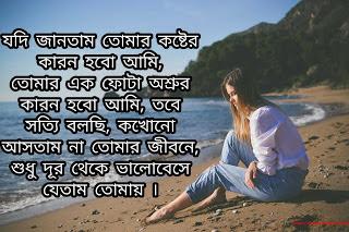 Bangla love Kobita image Download