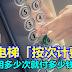 中国:搭电梯「按次计费」..用多少次就付多少钱!