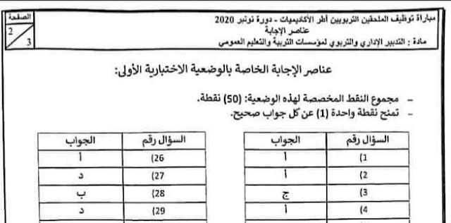 عناصر الإجابة الخاصة باختبار توظيف الملحقين التربويين دورة نونبر 2020