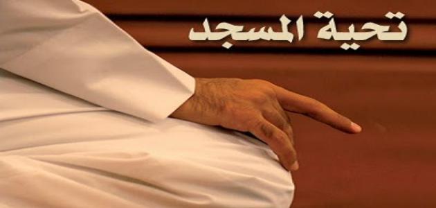 كيفية صلاة تحية المسجد - الشيخ خالد الراشد