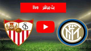 مشاهدة مباراة اشبيلية وانتر ميلان بث مباشر بتاريخ 21-08-2020 الدوري الأوروبي