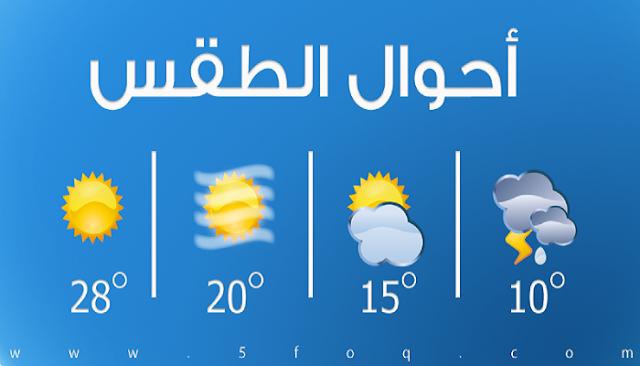 أجواء مستقرة في توقعات طقس الأربعاء 22 رمضان الموافق ل 05.05.2021