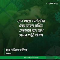 Hat Bariye Dakish Lyrics