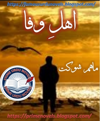 Ahel e wafa novel online reading by Maham Shoukat Complete