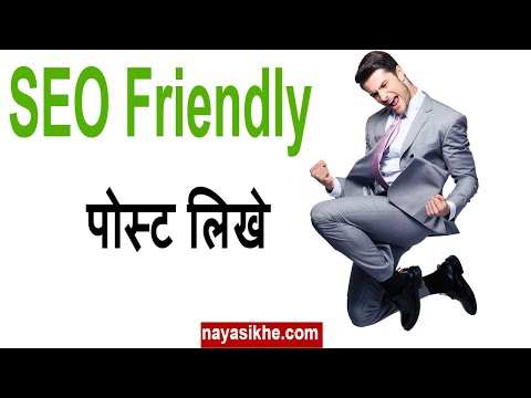 seo friendly article, tech blog india, seo friendly website