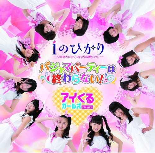 [MUSIC] アイくるガールズ – iのひかり/パジャマパーティーは終わらない/Icle Girls – I no Hikari (2015.01.19/MP3/RAR)