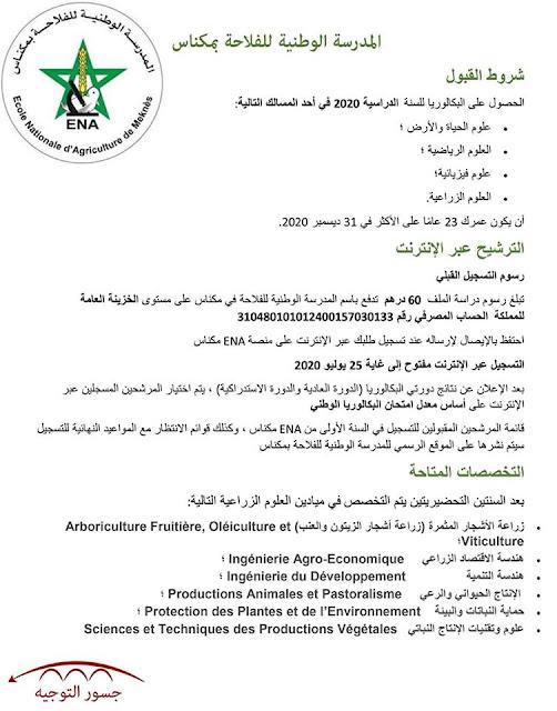 المدرسة الوطنية للفلاحة بمكناس ENAM