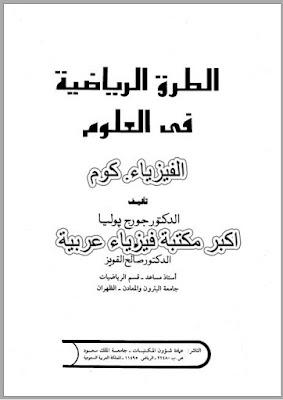 تحميل كتاب الطرق الرياضية في العلوم pdf مجانا برابط مباشر