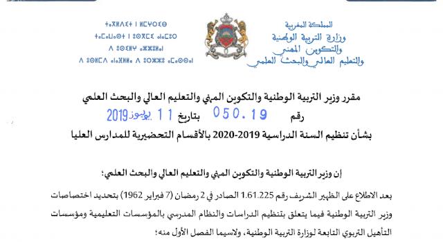 مقرر وزير التربية الوطنية بشأن تنظيم السنة الدراسية 2019-2020 بالأقسام التحضيرية للمدارس العليا