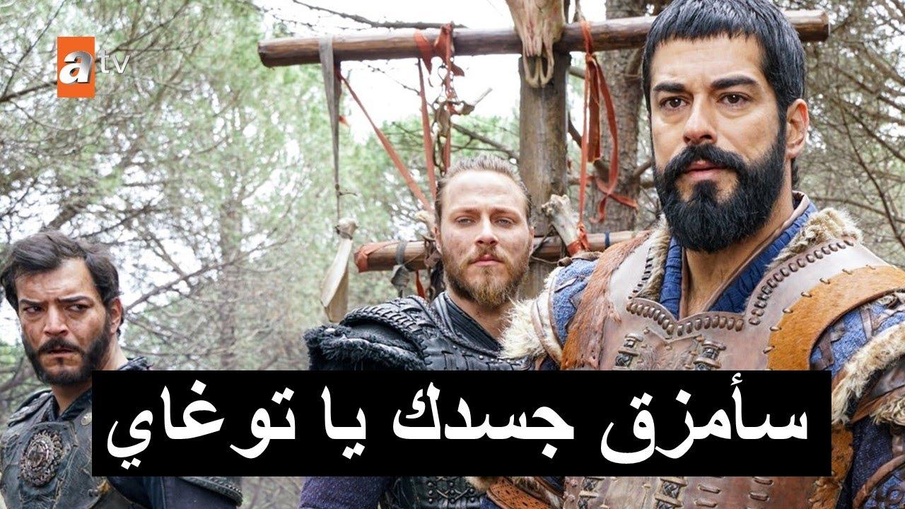 لعبة دوندار وتوغاي الكبرى اعلان 3 مسلسل قيامة عثمان الحلقة 52