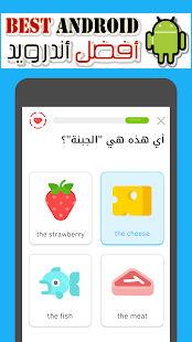 تحميل تطبيق دوولينجو Duolingo برابط مباشر لتعلم اللغه الإنجليزية، برنامج تعلم اللغة الإنجليزية على النت، duolingo download ApkK ، تعلم اللغة الإنجليزية مجانا، تنيتحميل تطبيق دوولينجو Duolingo برابط مباشر لتعلم اللغه الإنجليزية، برنامج تعلم اللغة الإنجليزية على النت، duolingo download ApkK ، تعلم اللغة الإنجليزية مجانا، تنزيل برنامج دوليجنوة برابط مباشر من ميديافير