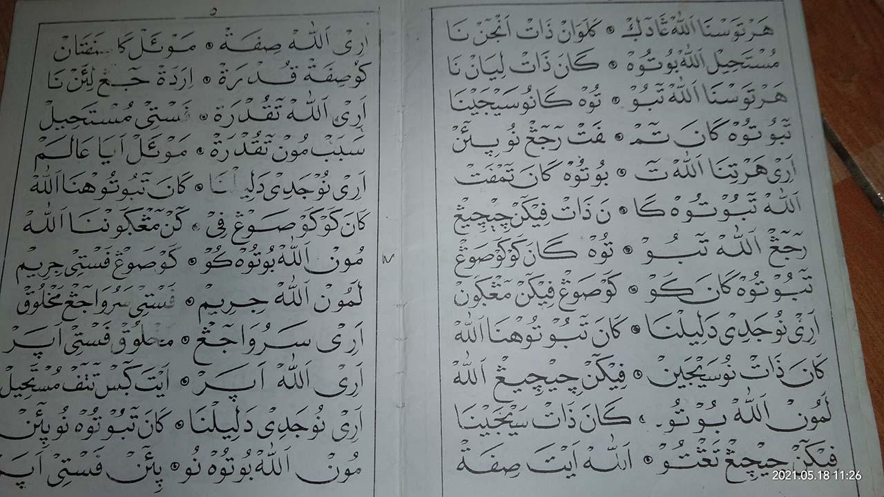 Aqoidul Iman Sunda Sifat Qiyamuhu Binafsihi