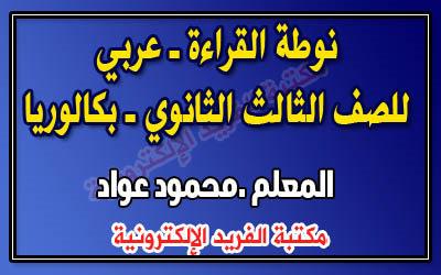 تحميل نوطة القراءة بكالوريا سوريا pdf، نوطة سؤال وجواب عربي قراءة للصف الثالث الثانوي ، الوحدة الأولى، صفحة، النص، علمي وأدبي، دروس القراءة بكالوريا