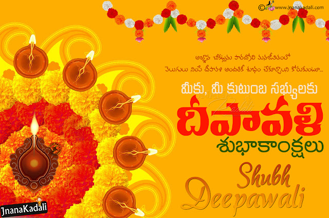 whats app sharing best deepavali greetings, nice telugu happy deepavali images