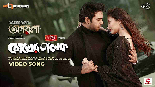 Chokher Polok Lyrics ( চোখের পলক ) Shawon Gaanwala | Apurba | Mehazabien