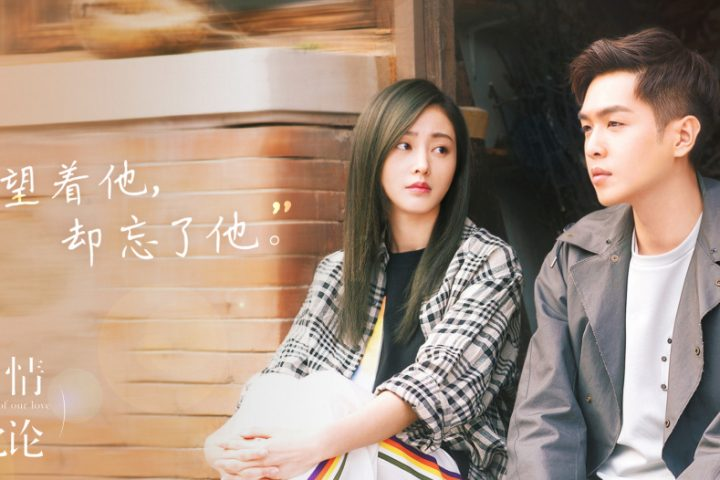 Download Drama China The Evolution of Our Love Batch Sub Indo