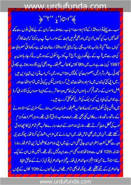 Gay Sex Stories Urdu 107