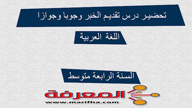 تقديم الخبر وجوبا وجوازا في اللغة العربية للسنة الرابعة متوسط