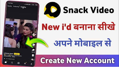 snack video id kaise banaye - how to make video on snack video