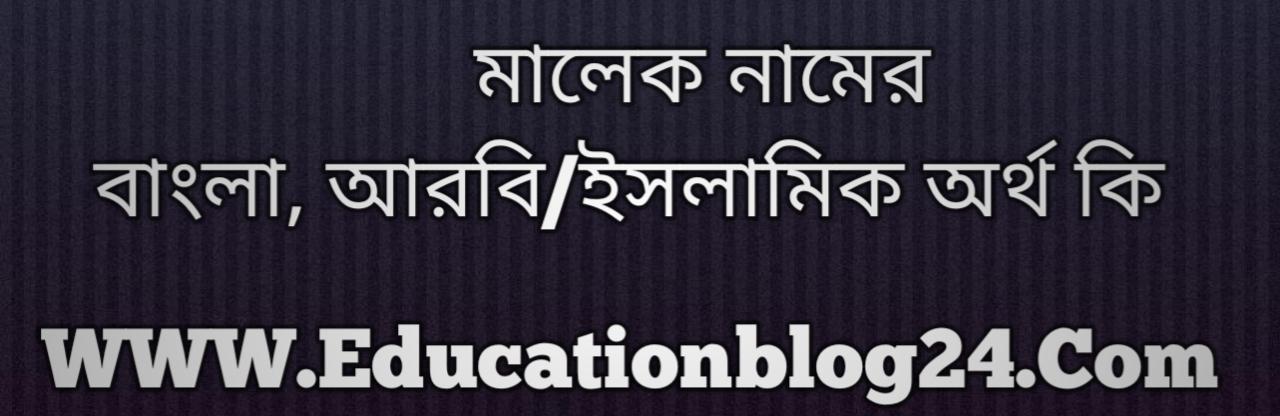 Malek name meaning in Bengali, মালেক নামের অর্থ কি, মালেক নামের বাংলা অর্থ কি, মালেক নামের ইসলামিক অর্থ কি, মালেক কি ইসলামিক /আরবি নাম