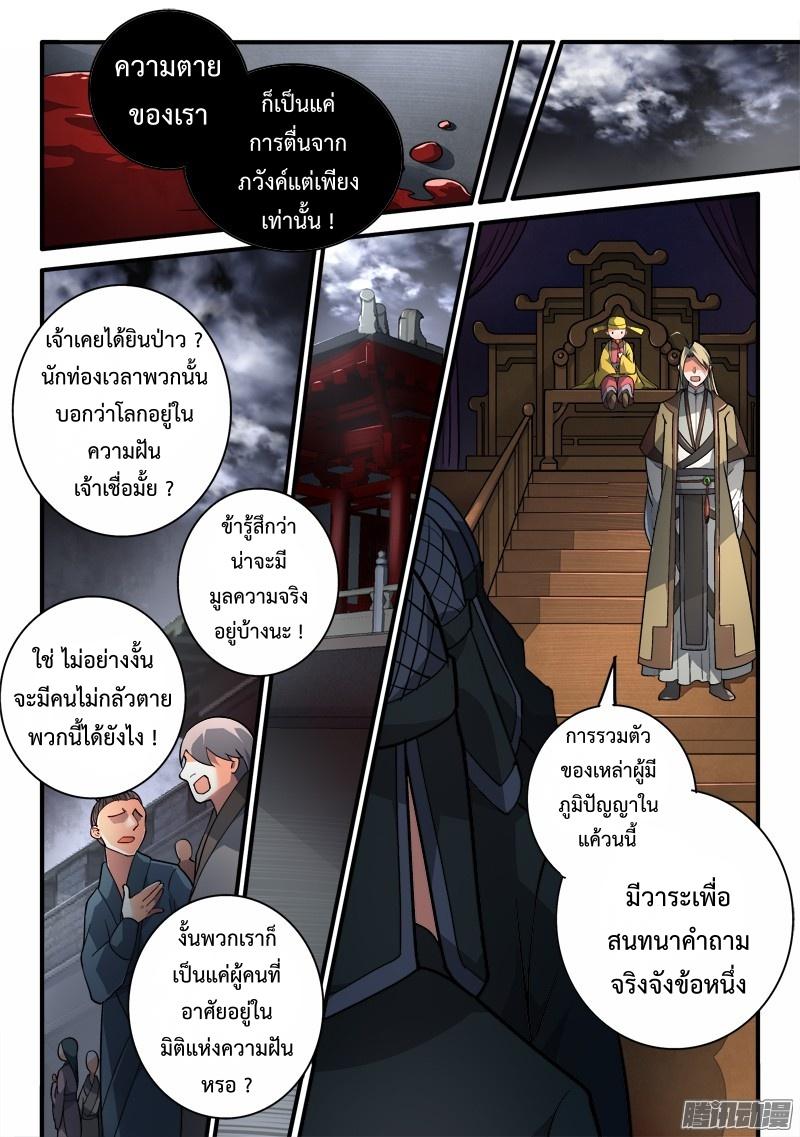 อ่านการ์ตูน Spirit Blade Mountain 194 ภาพที่ 6